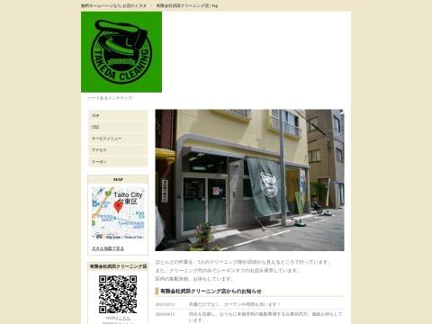 (有)武田クリーニング店上野クリーニング