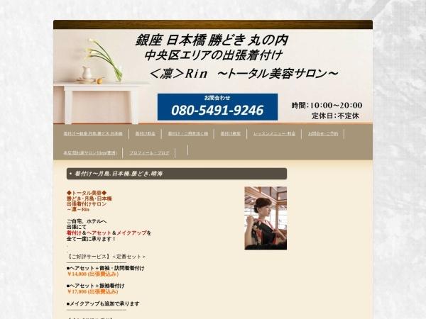 銀座 日本橋 勝どきの着付け、着付け教室