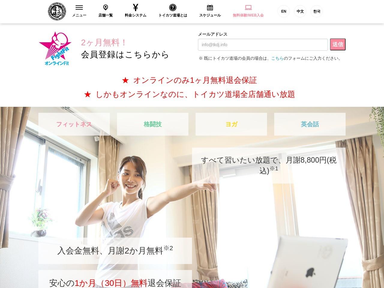 ファイトフィットオンラインFitのイメージ写真