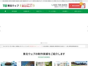 東北ウェブ|ホームページ制作会社