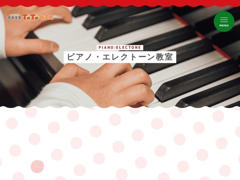山腰エレクトーン・ピアノ教室