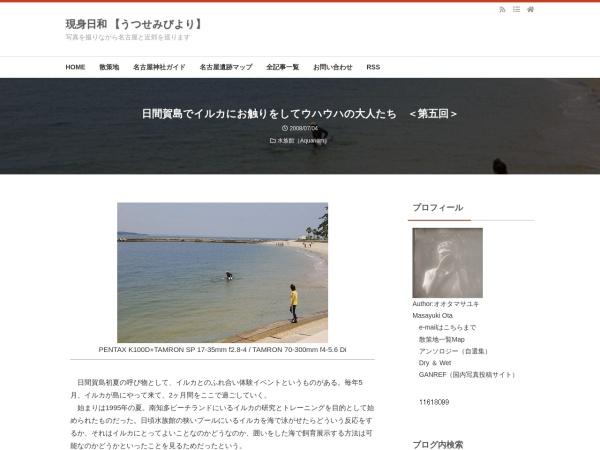 日間賀島でイルカにお触りをしてウハウハの大人たち <第五回>