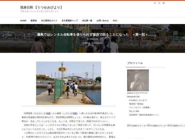 篠島ではレンタル自転車を借りられず徒歩で回ることになった <第一回>