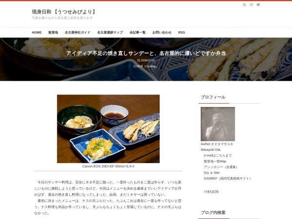 アイディア不足の焼き直しサンデーと、名古屋的に濃いどですか弁当