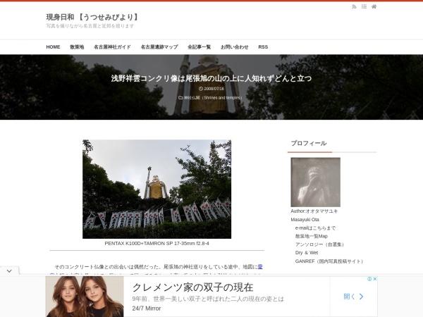 浅野祥雲コンクリ像は尾張旭の山の上に人知れずどんと立つ