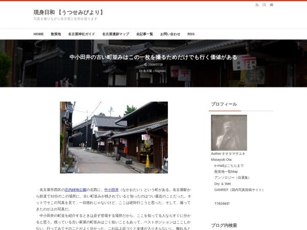 中小田井の古い町並みはこの一枚を撮るためだけでも行く価値がある