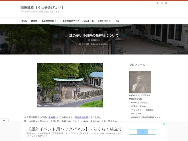 謎の多い小田井の星神社について