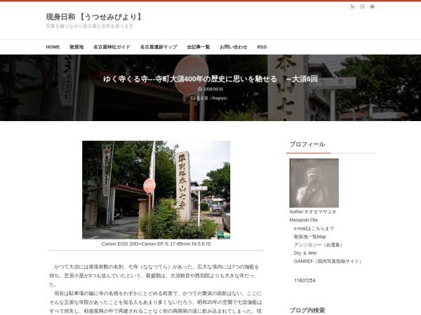 ゆく寺くる寺---寺町大須400年の歴史に思いを馳せる ~大須6回