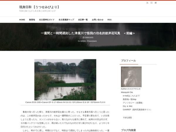 一週間と一時間遅刻した津屋川で怪我の功名的彼岸花写真 <前編>