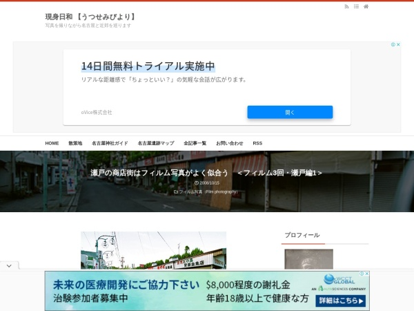 瀬戸の商店街はフィルム写真がよく似合う <フィルム3回・瀬戸編1>