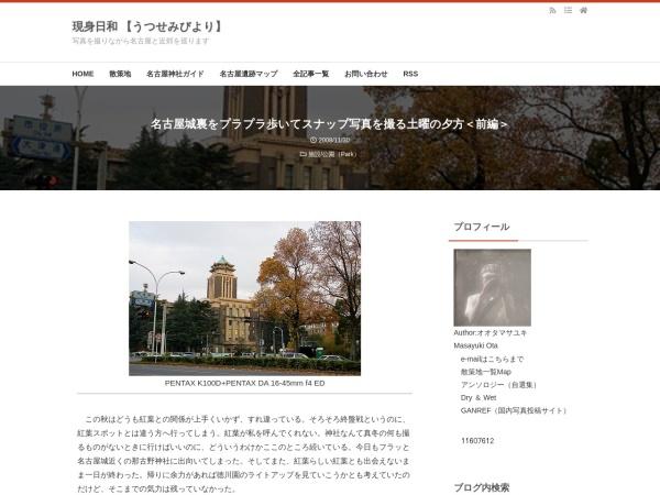 名古屋城裏をプラプラ歩いてスナップ写真を撮る土曜の夕方<前編>