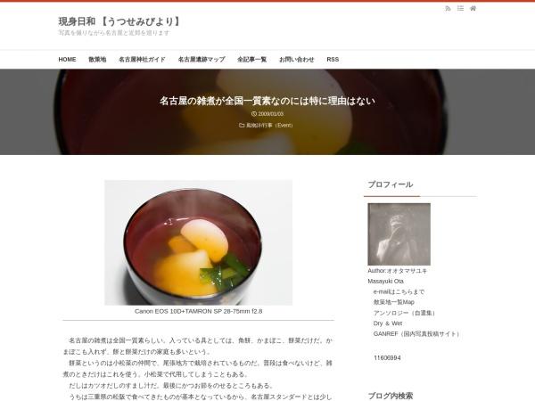 名古屋の雑煮が全国一質素なのには特に理由はない