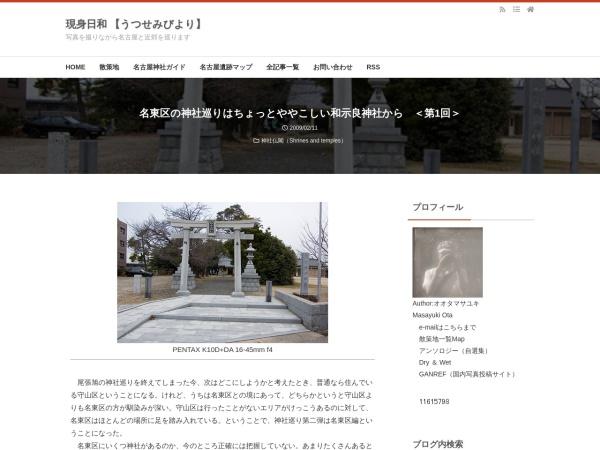 名東区の神社巡りはちょっとややこしい和示良神社から <第1回>