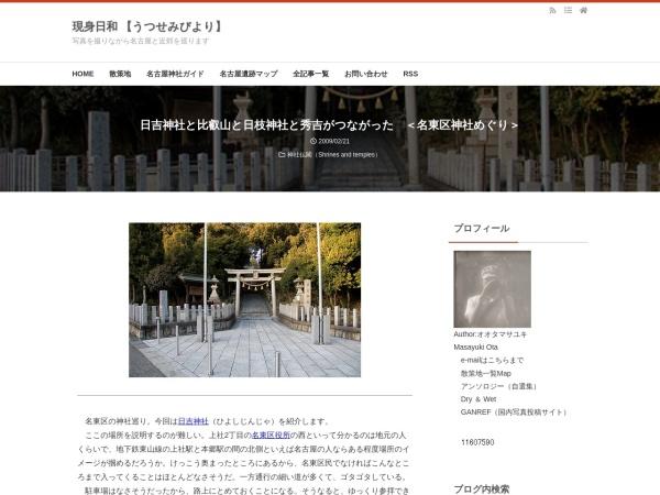 日吉神社と比叡山と日枝神社と秀吉がつながった <名東区神社めぐり>