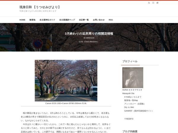 3月終わりの近所周りの桜開花情報