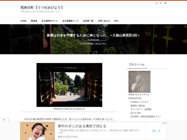 家康は日本を守護するために神となった <久能山東照宮3回>