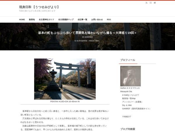坂本の町をぷらぷら歩いて雰囲気を味わいながら撮る<大津巡り19回>