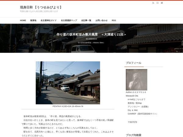 作り道の坂本町並み断片風景 <大津巡り21回>