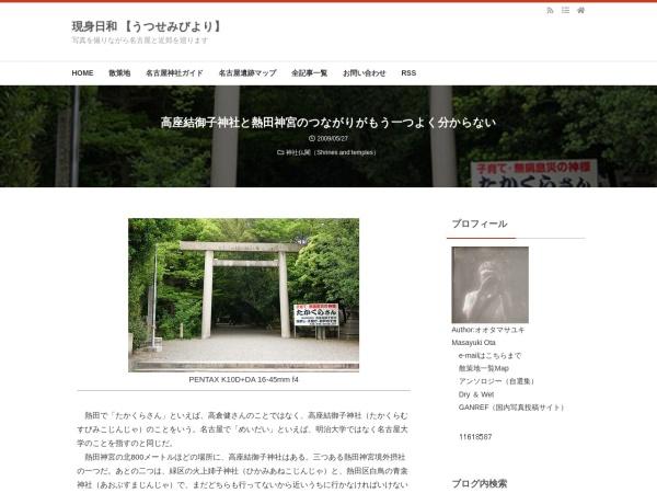 高座結御子神社と熱田神宮のつながりがもう一つよく分からない