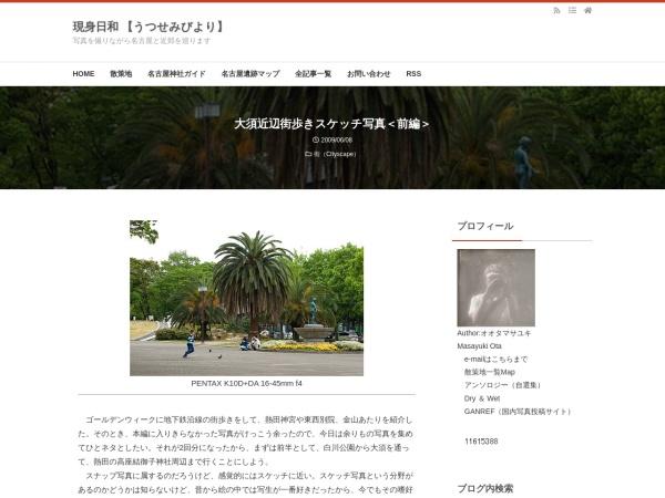 大須近辺街歩きスケッチ写真<前編>