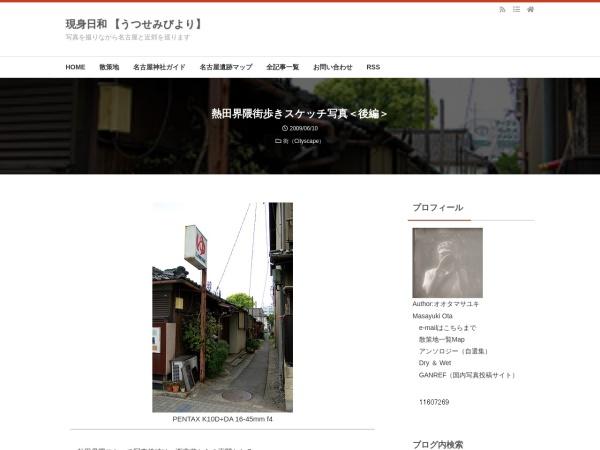 熱田界隈街歩きスケッチ写真<後編>