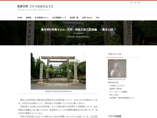 桑名神社特集その3~天武・持統天皇の足跡編 <桑名12回>