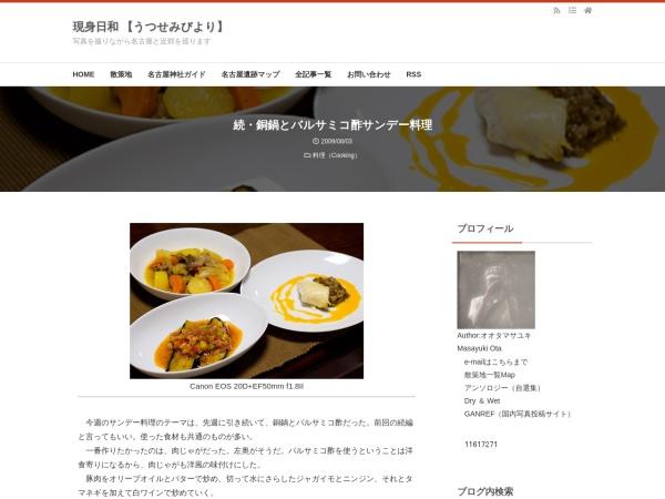 続・銅鍋とバルサミコ酢サンデー料理
