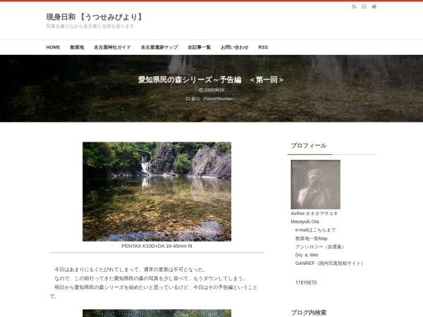 愛知県民の森シリーズ~予告編 <第一回>