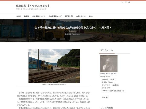 金ヶ崎の歴史に思いを馳せながら鉄道や港を見て歩く <第六回>