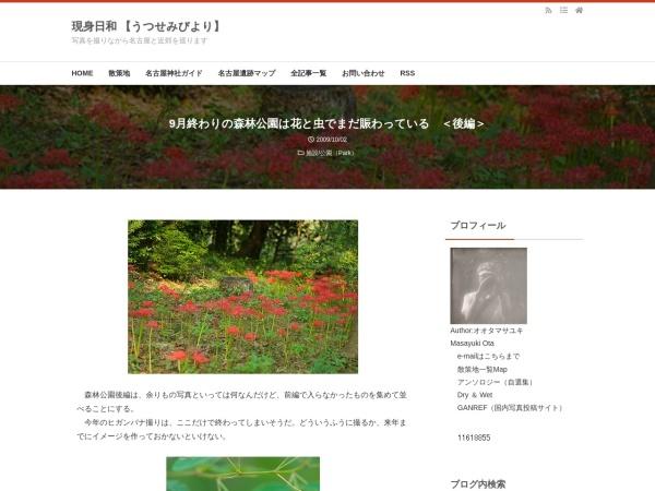 9月終わりの森林公園は花と虫でまだ賑わっている <後編>