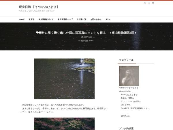予想外に早く降り出した雨に雨写真のヒントを得る <東山植物園第4回>