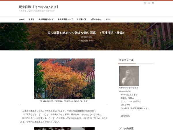 多少紅葉も絡めつつ雑多な残り写真 <王滝渓谷・後編>