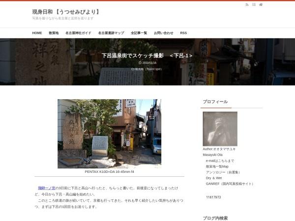 下呂温泉街でスケッチ撮影 <下呂-1>