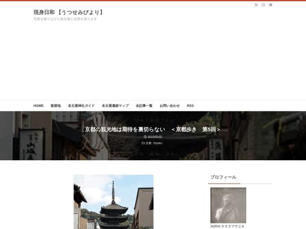 京都の観光地は期待を裏切らない <京都歩き 第5回>