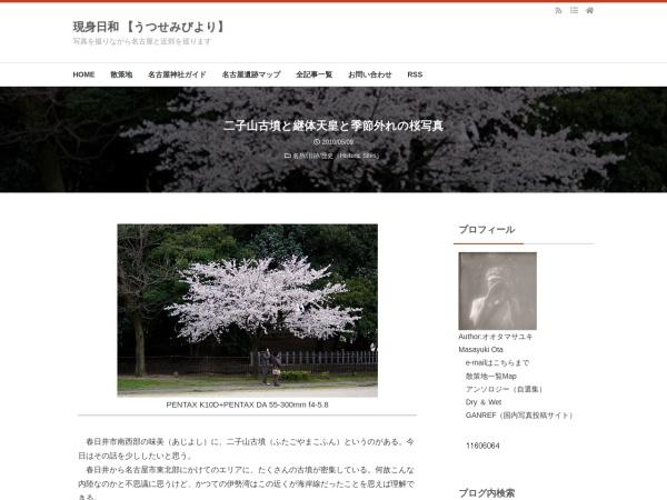 二子山古墳と継体天皇と季節外れの桜写真