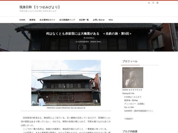 何はなくとも赤坂宿には大橋屋がある <名鉄の旅・第5回>