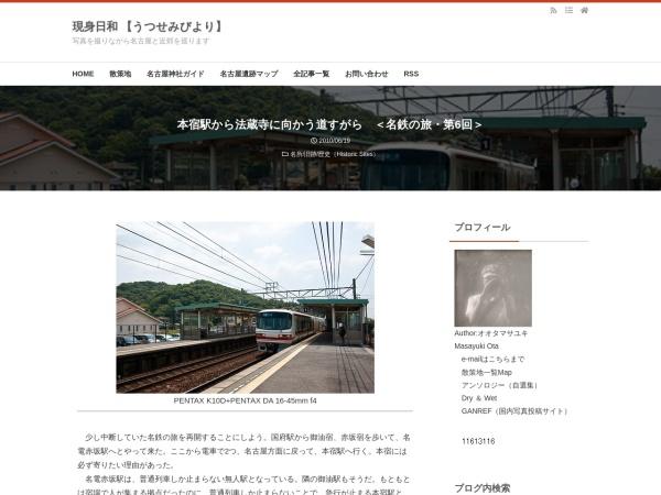 本宿駅から法蔵寺に向かう道すがら <名鉄の旅・第6回>