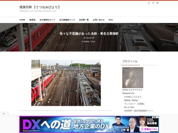 色々な不思議があった名鉄・東名古屋港駅