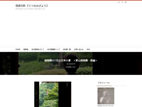 植物園の7月は日本の夏 <東山植物園・後編>
