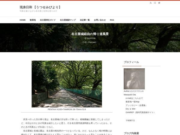 名古屋城経由の帰り道風景