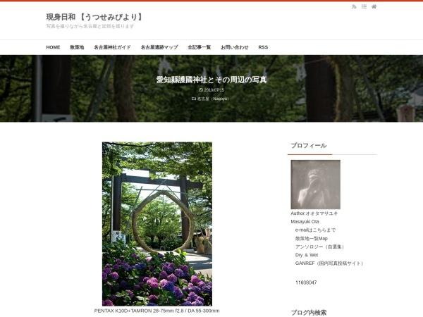 愛知縣護國神社とその周辺の写真