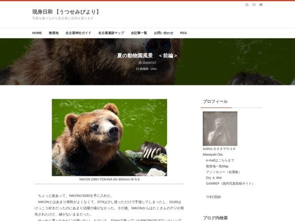 夏の動物園風景 <前編>