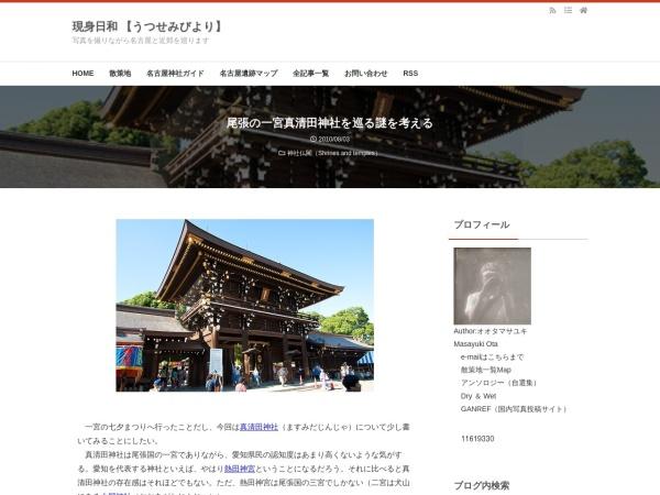 尾張の一宮真清田神社を巡る謎を考える