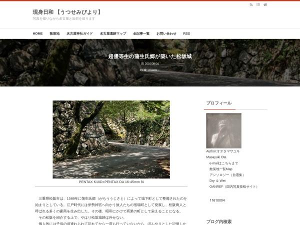 超優等生の蒲生氏郷が築いた松坂城