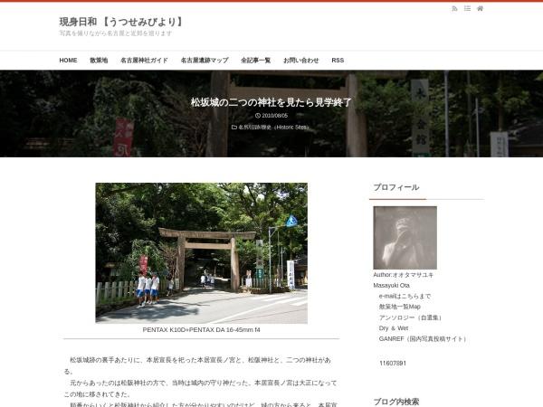 松坂城の二つの神社を見たら見学終了