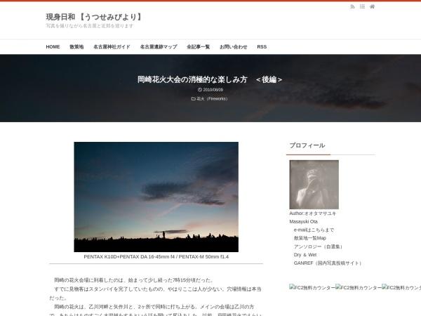 岡崎花火大会の消極的な楽しみ方 <後編>