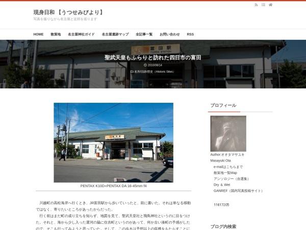 聖武天皇もふらりと訪れた四日市の富田