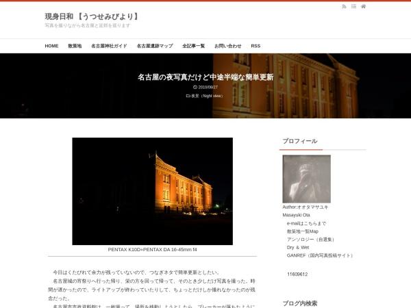 名古屋の夜写真だけど中途半端な簡単更新