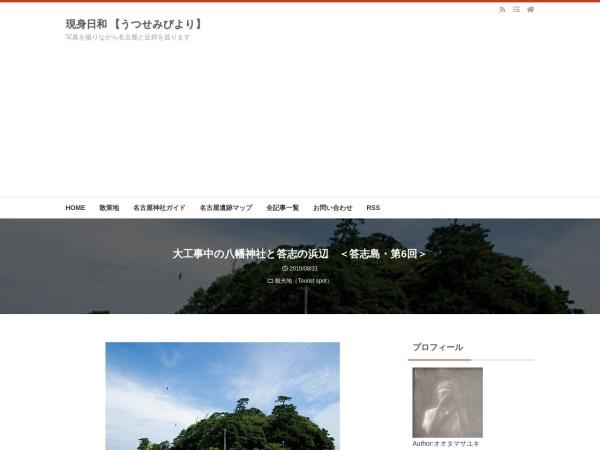 大工事中の八幡神社と答志の浜辺 <答志島・第6回>