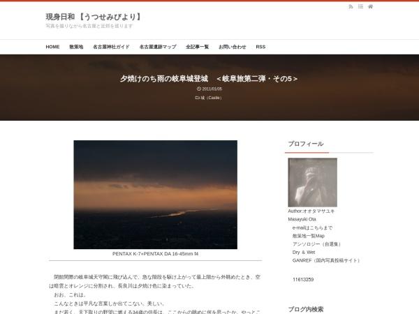 夕焼けのち雨の岐阜城登城 <岐阜旅第二弾・その5>